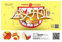 美食城盛大开业海报设计