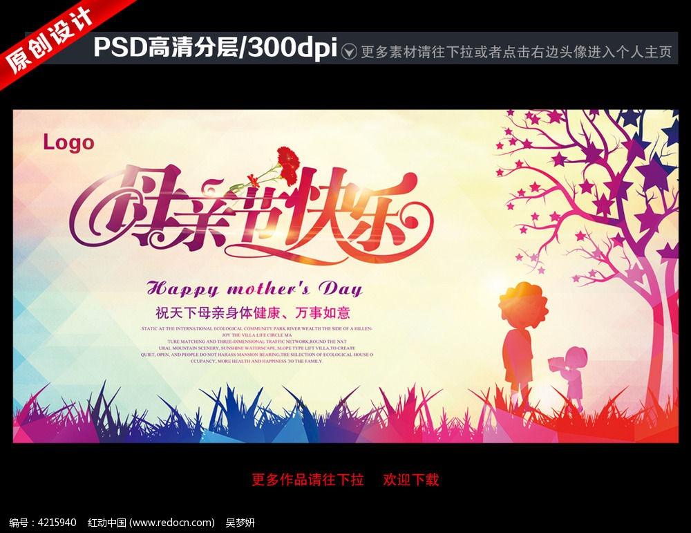 母亲节活动海报