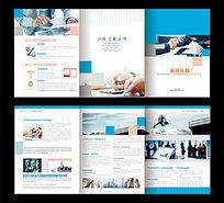 企业形象三折页设计