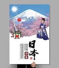 日本印象旅行海报设计
