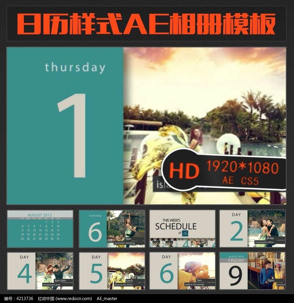 日历样式ae电子相册视频模板图片
