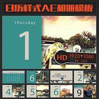 日历样式AE电子相册视频模板
