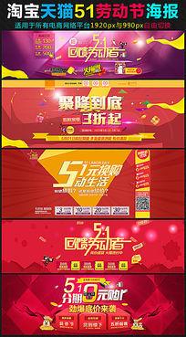 淘宝天猫京东51劳动节海报设计