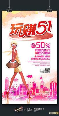玩赚51劳动节购物海报设计 PSD