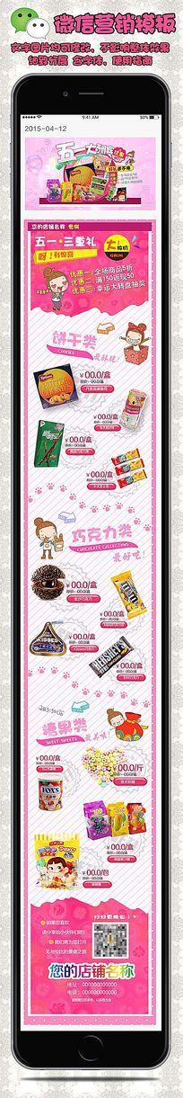 五一劳动节促销微信营销模板 PSD