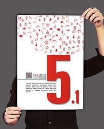 五一劳动节简洁个性促销海报