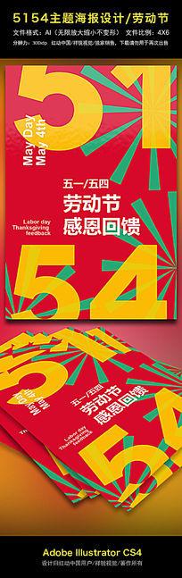 五一五四促销海报设计