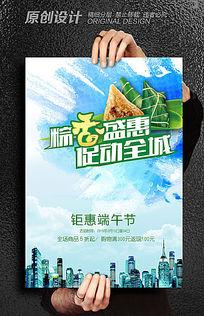 粽香盛惠促动全城端午节海报