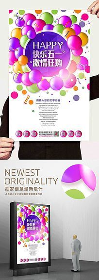 绚丽五一劳动节促销海报设计