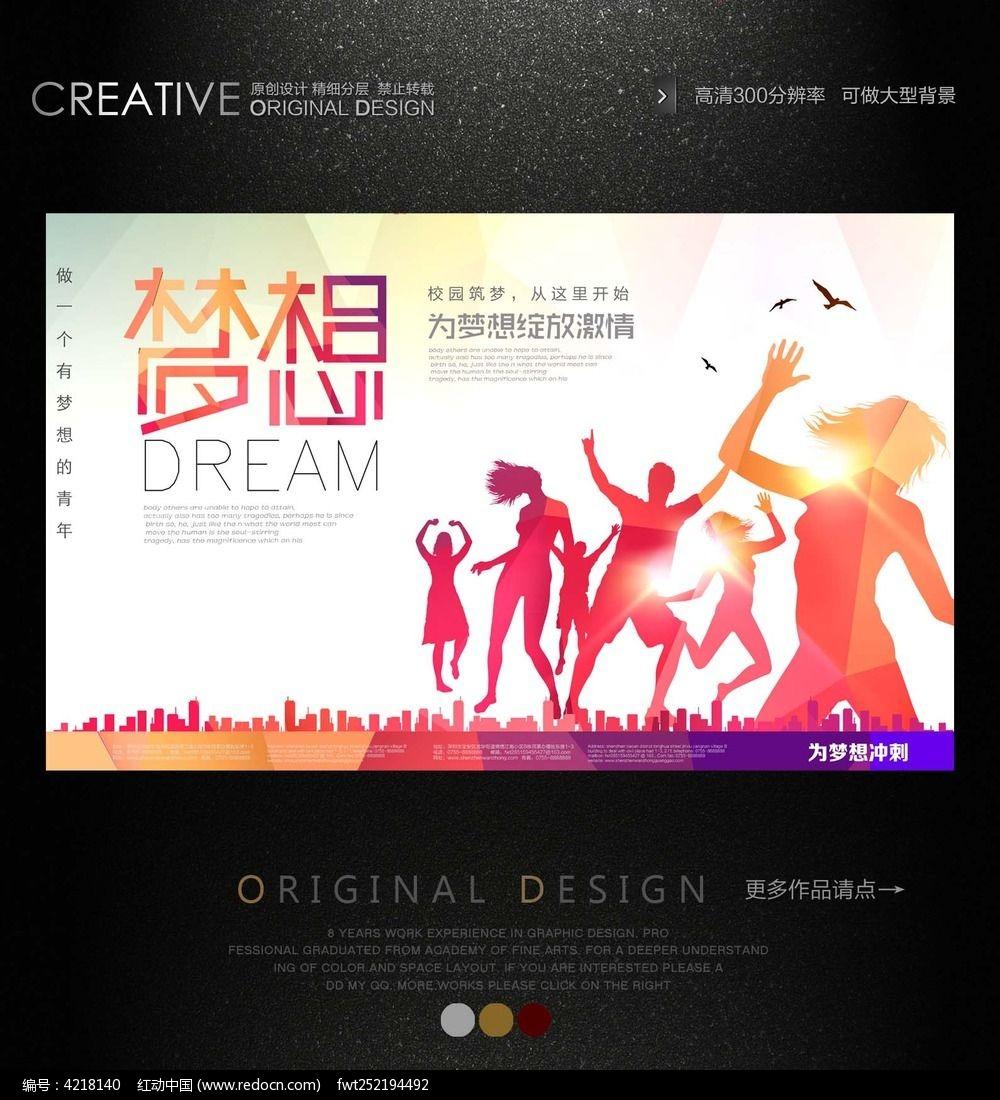 一起放飞梦想校园海报设计图片