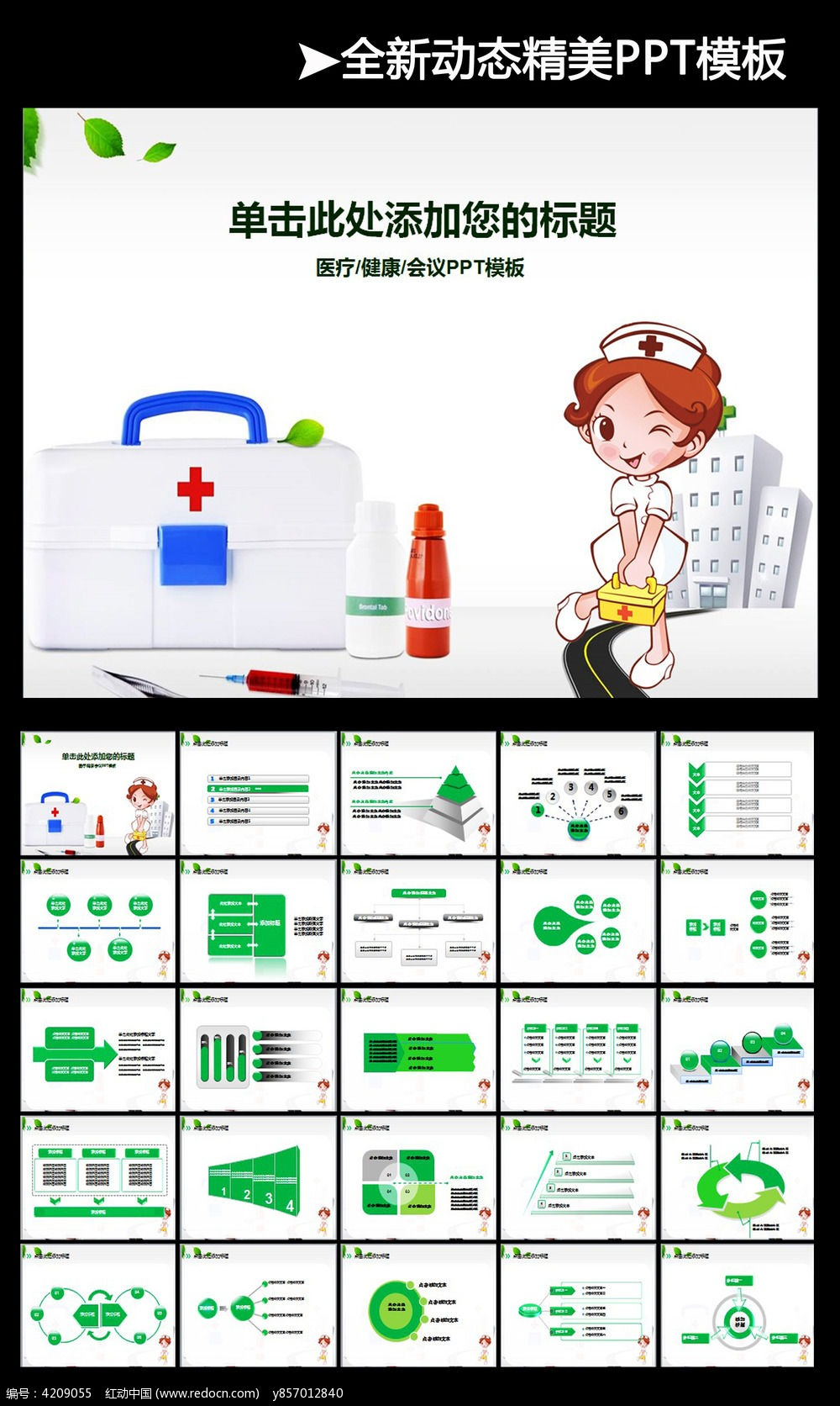 医生护士医疗卫生动态ppt图片