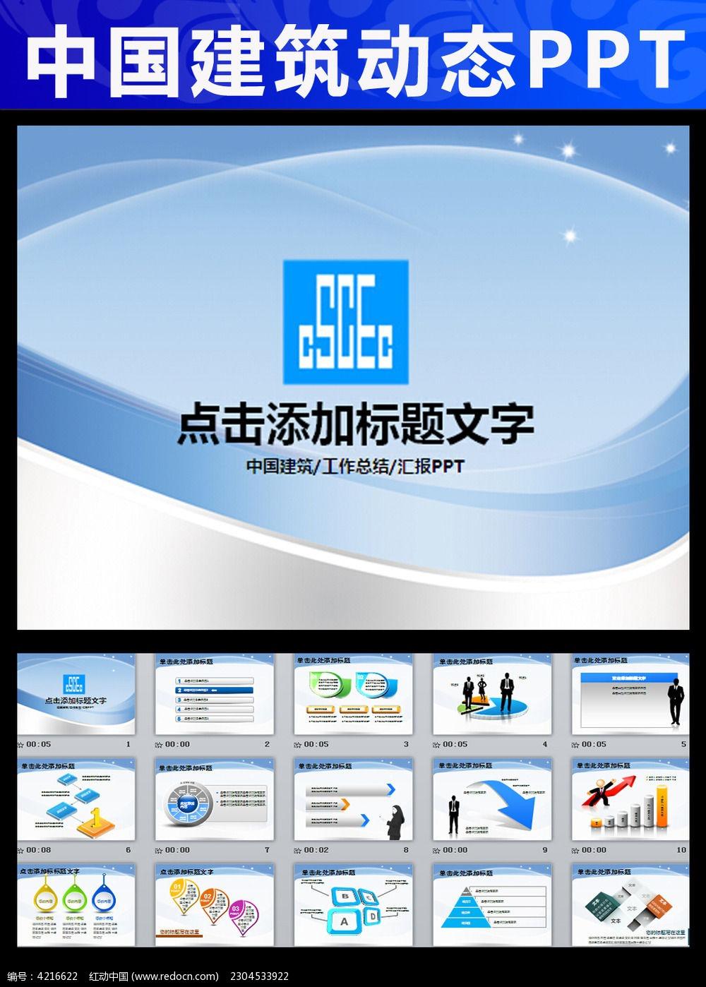 工作报告总结PPT模板 中国建筑ppt模板 中建总公司 中国建筑工程总