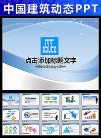 中国建筑工程总公司工作报告总结PPT
