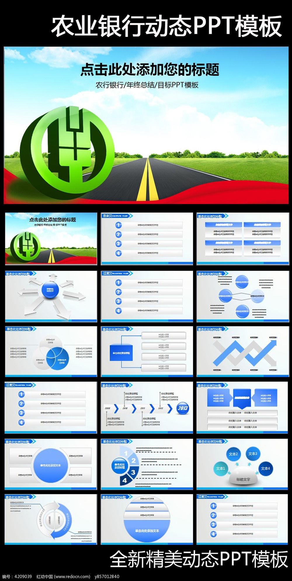 11款 中国农业银行动态PPT模板设计
