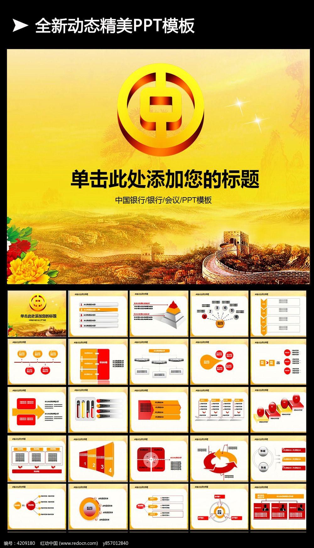 中国银行理财动态ppt模板