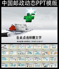 中国邮政储蓄银行金融邮储理财动态PPT模板