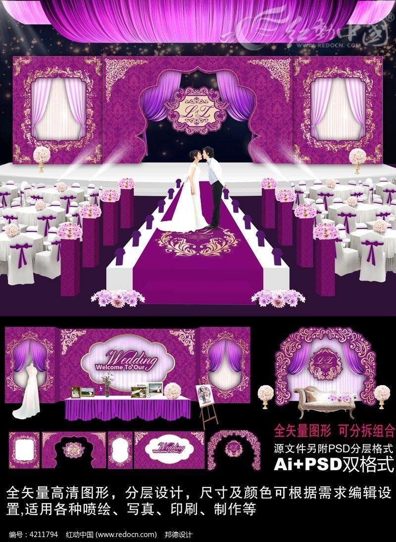 紫色主题婚礼背景设计图片图片