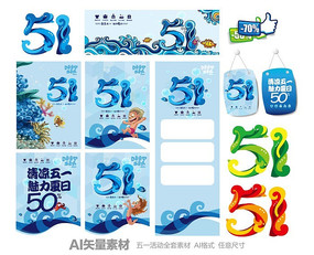 51创意字体海报设计 AI