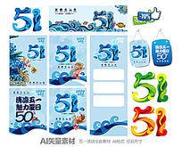 51创意字体海报设计