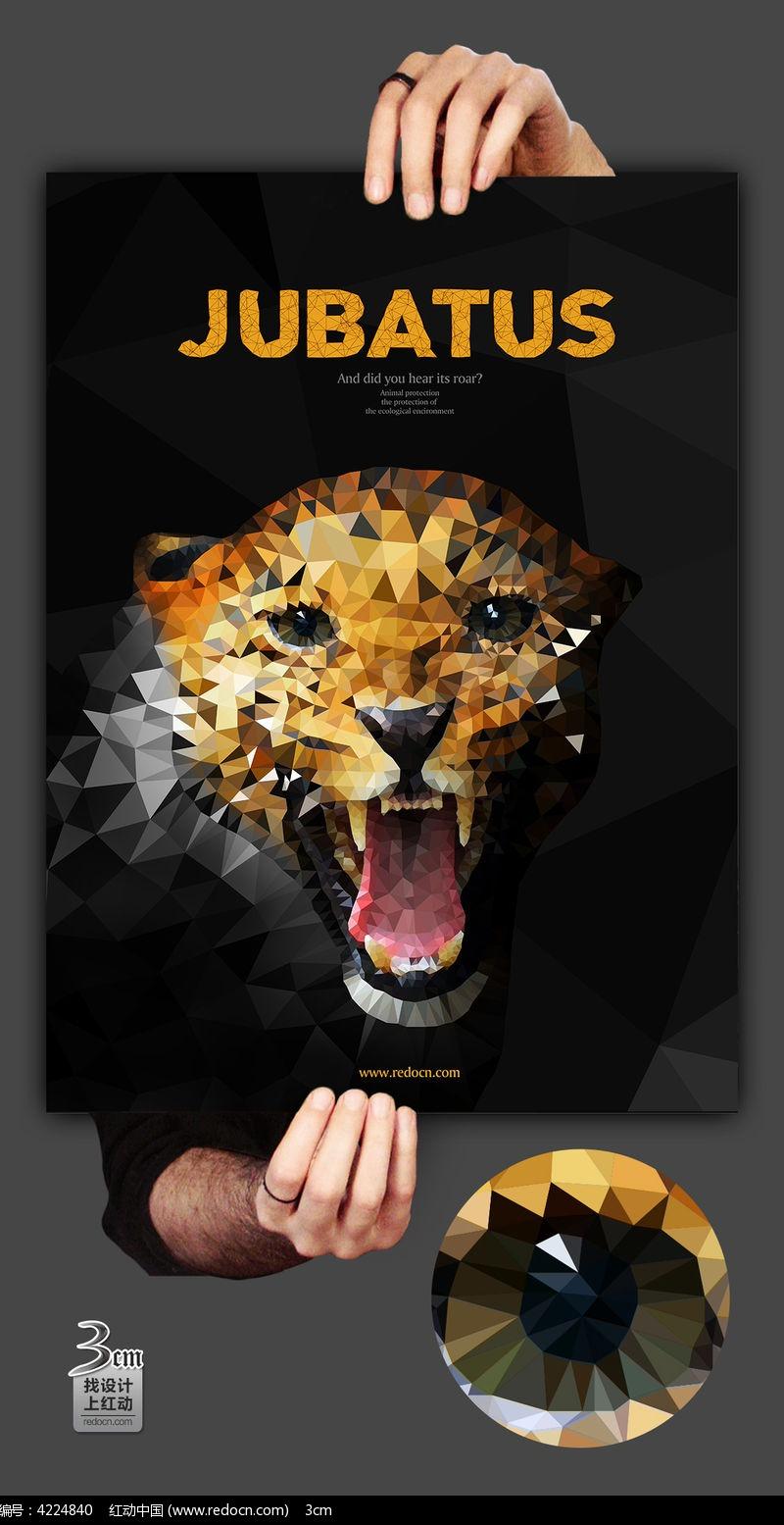 保护动物宣传广告设计图片