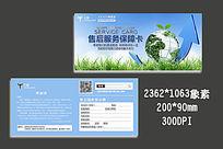 草丛上的地球售后服务保障卡