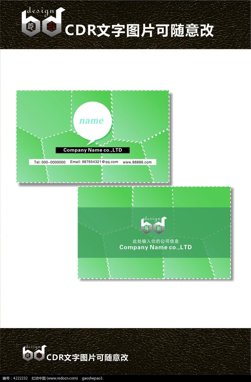 创意绿色个人名片设计