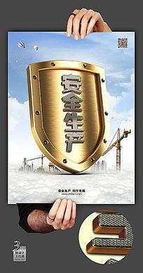 大气企业安全生产海报设计