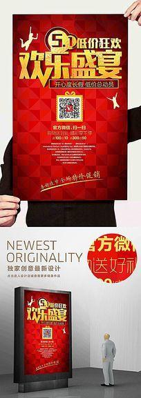 红色欢乐盛宴五一海报设计