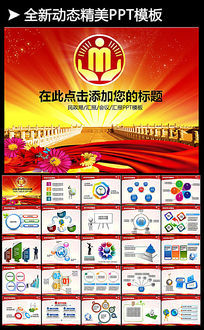 红色民政局民政工作报告ppt模板