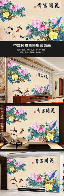 花开富贵中式电视背景墙