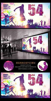 剪影水彩风54青年节宣传海报
