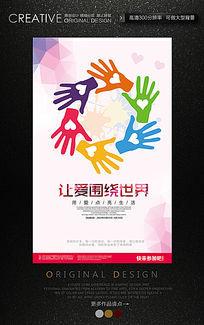 救助残疾人士公益海报