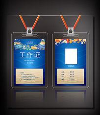蓝色海洋馆工作证设计