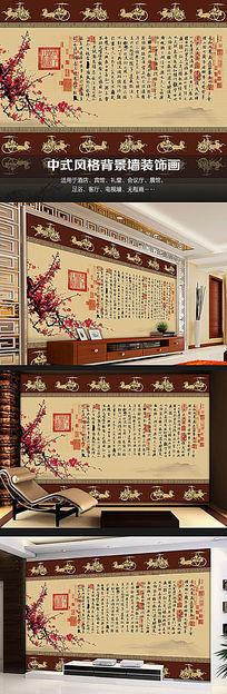 兰亭序书法中式背景墙