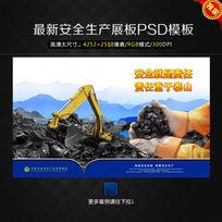 煤矿安全生产展板设计