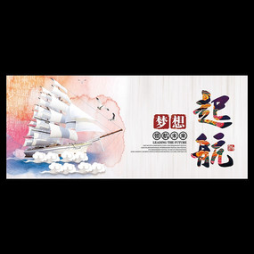 梦想起航宣传海报设计