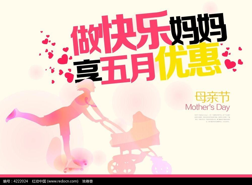 母亲节促销活动海报设计
