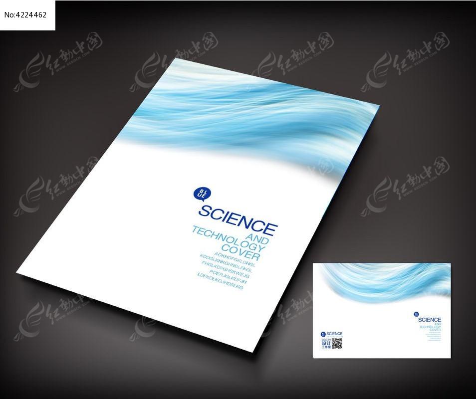 清新蓝色画册封面图片