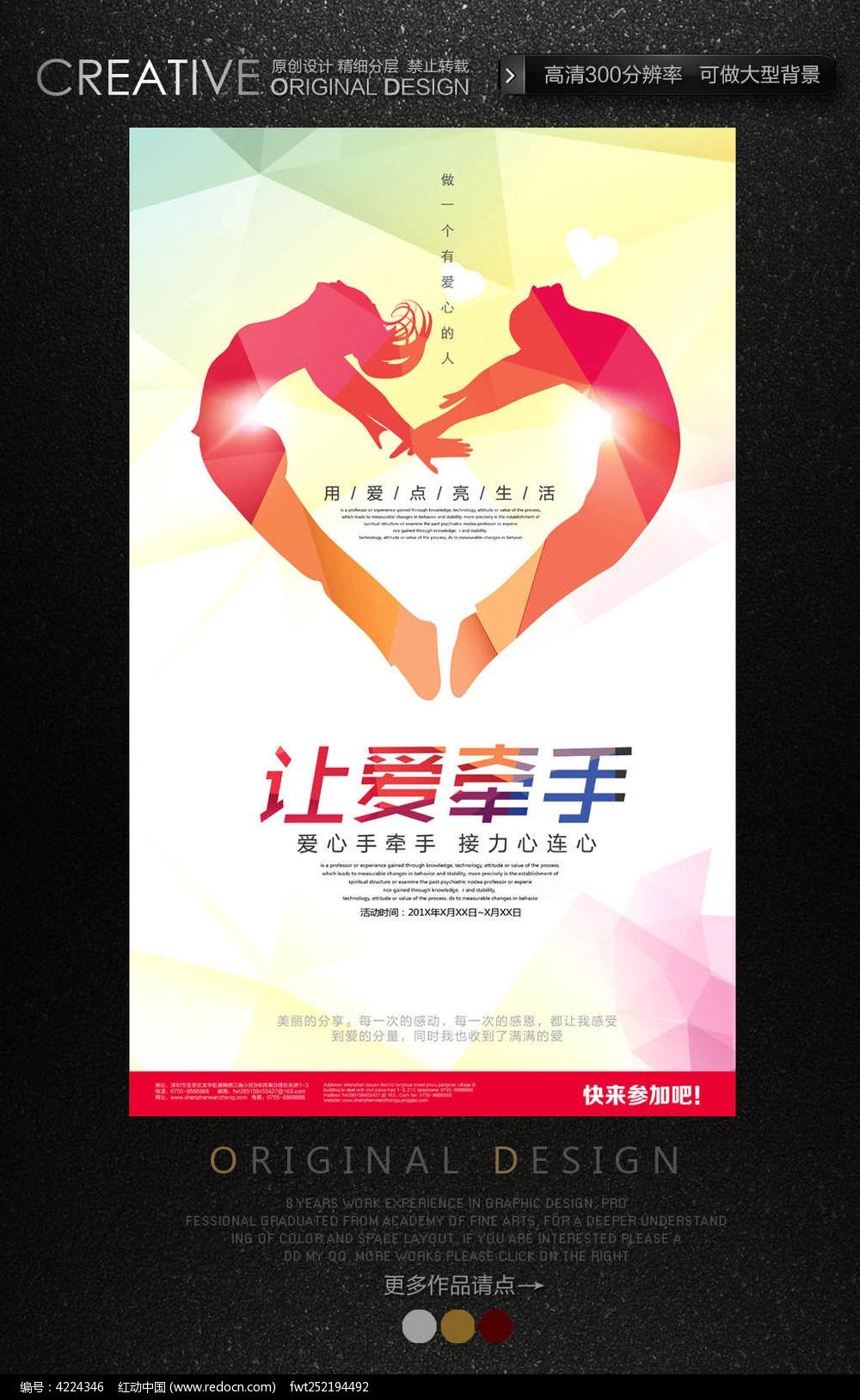 爱心捐赠活动海报手绘