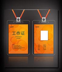 橘色工作证设计