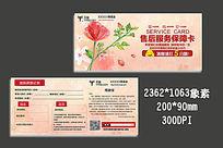 水彩花朵售后服务保障卡 PSD