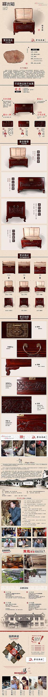 淘宝樟木箱详情描述模版