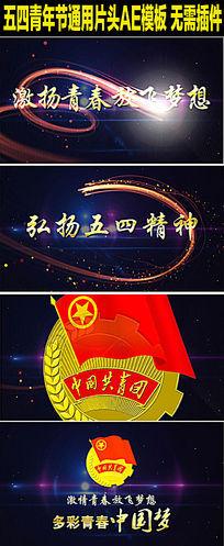 五四青年节晚会片头视频AE模板
