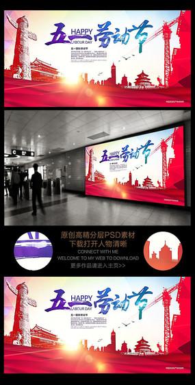 五一劳动节红色中国风宣传海报
