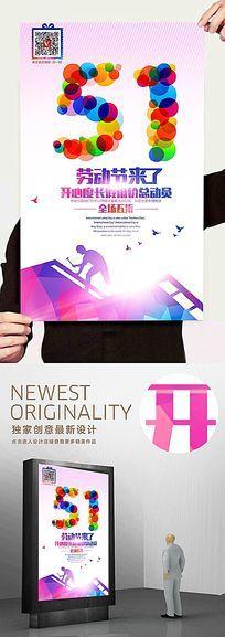 五一劳动节商场海报设计