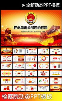 中国风检察院公诉纪检监察反腐幻灯片PPT