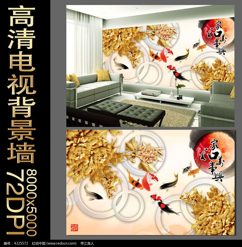 中式家和万事兴电视背景墙