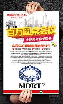 MDRT美国百万圆桌会议海报