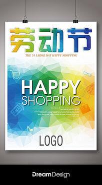 炫彩五一劳动节宣传海报设计