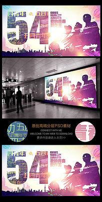 创意水彩54青年节宣传海报
